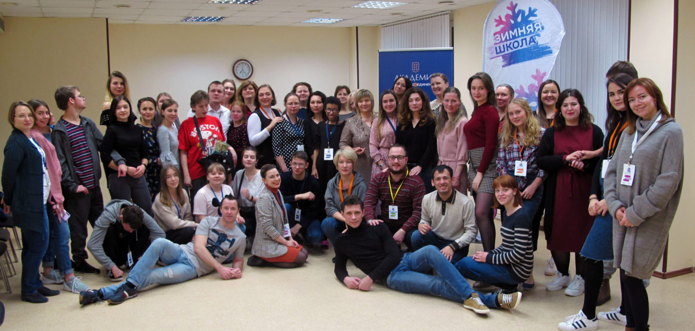 Winter School on the Basics of Psychological and Educational Support, Moscow