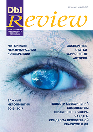 Issue 2016