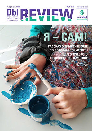 Issue 2020, Digital issue